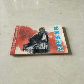 连环画- 沙河破击战