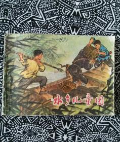 《水乡儿童团》郭荣、杨雨青绘画,江苏人民出版社1974年11月1版1印,印数80万册,64开79页。