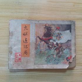 水浒16大破连环马(1印)