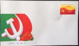 J143 中国共产党第十三次全国代表大会首日封 中国集邮总公司发行