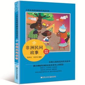 现货-★小学生名家经典快乐阅读书系:非洲民间故事