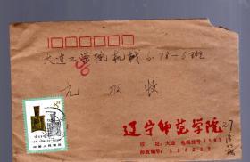 1982.6.实寄封一件。贴 T65 【8--3】8分邮票一枚。内16开书信2页,致国际易学风水学会会长亢羽先生