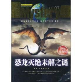 恐龙灭绝未解之谜:彩图珍藏版