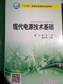 """""""十三五""""普通高等教育规划教材 现代电源技术基础"""