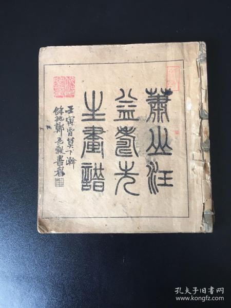 巜萧山汪益寿先生画谱》