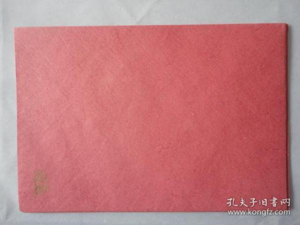 老信封之41:荣宝斋制暗红信封1个(尺寸:19*13cm)
