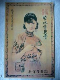 民国老广告:苦林雪花膏 (现代仿印)