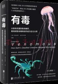 有毒:从致命武器到救命解药,看地球致命毒物如何成为生化大师