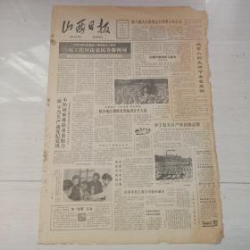 山西日报1984年11月28日(4开四版)省六届人大常委会召开第十次会议。