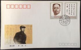 J181 陈毅同志诞生九十周年首日封 中国集邮总公司发行