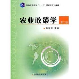 农业政策学(第二版)(钟甫宁) 钟甫宁  中国农业出版社 9787109156
