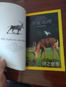 华夏地理2019 1月 副刊 中国物种调查特刊(不包括主体杂志)