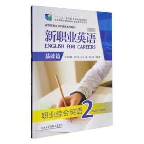 新职业英语(基础篇 第2版 职业综合英语2 形成性评估手册 )/