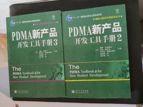 PDMA新产品开发工具手册2,3两册