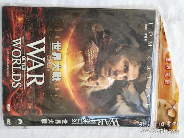 DVD电影《世界大战》