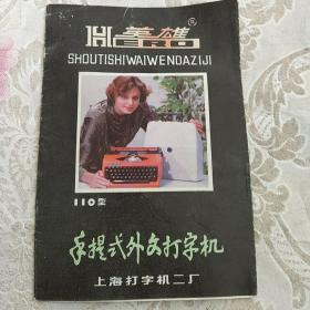 110型手提式外文打字机