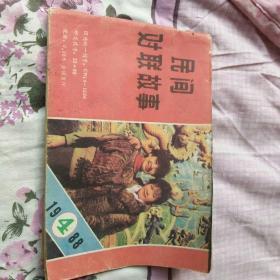 民间对联故事1988,4