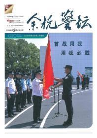 余杭警坛2016年第3期