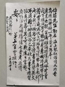 民国陆军上将国府监察委员上官云相致伯庄先生毛笔信札大16开一通一页,五十年代左右