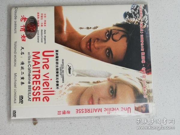DVD,老情妇