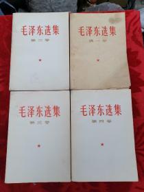 毛泽东选集(一.二.三.四,全四卷) (文革版)
