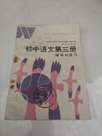 初中语文第三册辅导与练习