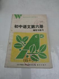 初中语文第六册辅导与练习