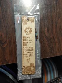 百家姓木质书签【黎】