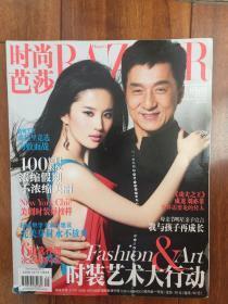 1时尚芭莎杂志封面刘亦菲成龙