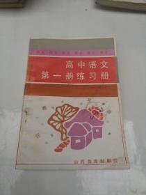 高中语文第一册练习册