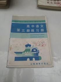 高中语文第三册练习册,