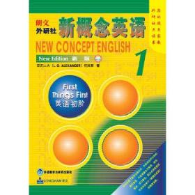 新概念英语1 英语初阶(点读版)(新版) 外语教学与研究出版社