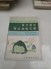 高中语文第五册练习册
