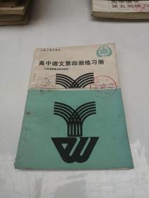 高中语文第四册练习册