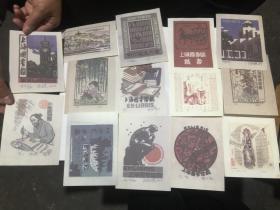 上海图书馆藏书票(14种合售14元)见图    非原作,上海图书馆印制的复制品(印刷品)..