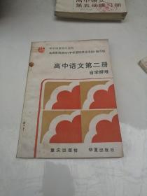 高中语文第二册自学解难