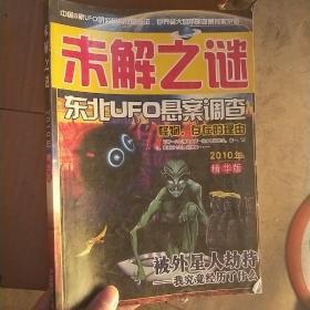 未解之谜2010年精华版。