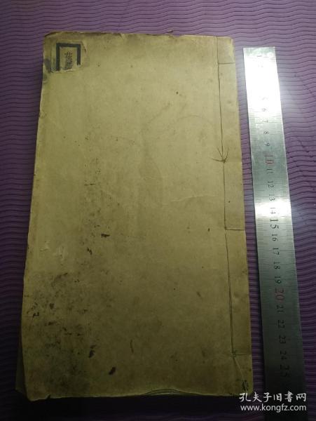 民国印字帖《郑文公碑》上册。