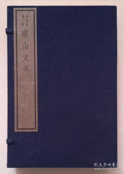 嘉业堂丛书——翁山文外(一函四册)