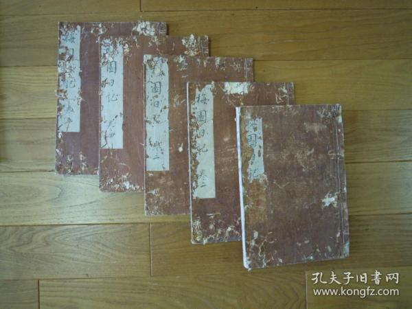 《梅园日记》5册全,北慎言著,日本文化掌故学问随笔和刻本,弘化二年出版