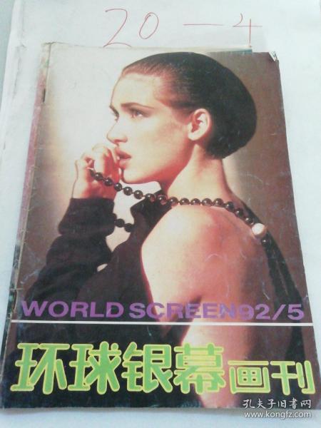 环球银幕画刊,1992年第五期