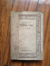 新中学文库  中外图书统一分类法  一册全 (民国版)