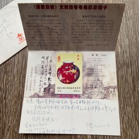 叶良骏致方明纪念磁卡(有封)