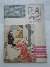江苏画刊1981年1