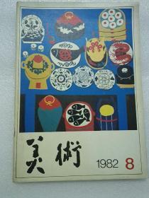 美术1982年8