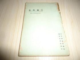 东方文库第十六种*《代议政治》*一册*东方杂志二十周年纪念刊物