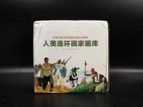 特惠   庆祝人民美术出版社建社65周年:人美连环画家画库(套装19册)