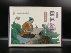 特惠| 中国连环画经典故事系列收藏版硬盒装:儒林外史(套装共19册)