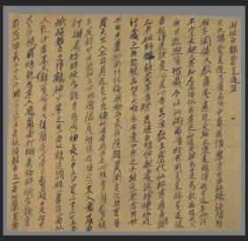敦煌遗书 法藏 P.3810呼吸静 功妙诀附神仙粥(原题)手稿。微喷印刷定制,概不退换。