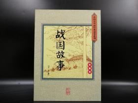 特惠| 中国连环画经典故事系列——战国故事(收藏版 盒装共23册)